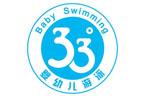 加盟33度婴幼儿游泳馆