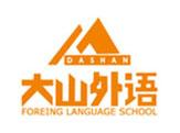 加盟大山外语