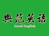 加盟典范英语