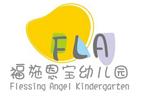 加盟福施恩宝幼儿园