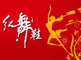 加盟红舞鞋舞蹈培训
