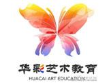 加盟华彩艺术教育