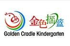 加盟金色摇篮幼儿园