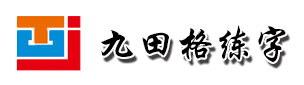 加盟九田格练字