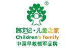 加盟跨世纪幼儿园