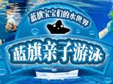 加盟蓝旗婴幼亲子游泳馆