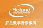 加盟罗兰数字音乐教育