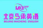 加盟北京马承英语
