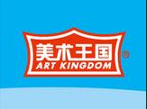 加盟美术王国