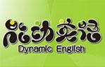 加盟能动英语