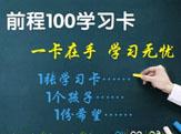 加盟前程100学习卡在线教育
