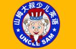 加盟山姆大叔少儿英语
