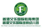 加盟香港艾乐国际幼儿园
