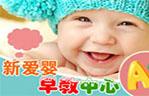 加盟新爱婴早教早期教育