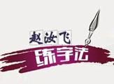 加盟赵汝飞练字