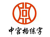 加盟中宫格练字
